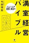 【中古】 アパ・マン137室入居率97.4%の満室経営バイブル /今田信宏【著】 【中古】afb