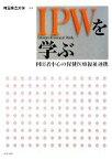 【中古】 IPWを学ぶ 利用者中心の保健医療福祉連携 /埼玉県立大学【編】 【中古】afb