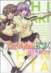 【中古】 ちぇりっしゅBOX(1) コミホリコミックス/大石コウ(著者) 【中古】afb