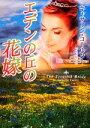 【中古】 エデンの丘の花嫁 MIRA文庫/キャサリンコールター【作】,...