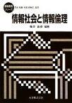 【中古】 情報社会と情報倫理 情報教育シリーズ/梅本吉彦【編著】 【中古】afb