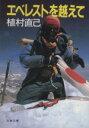 【中古】 エベレストを越えて 文春文庫/植村直己(著者) 【中古】afb