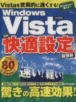 【中古】 WindowsVista 究極の快適設定 最強版 /情報・通信・コンピュータ(その他) 【中古】afb