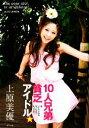 【中古】 10人兄弟貧乏アイドル☆ 私、イケナイ少女だったんでしょうか? /上原美優【著】 【中古】afb
