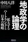 【中古】 地政学の論理 拡大するハートランドと日本の戦略 /中川八洋【著】 【中古】afb