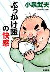 【中古】 ぶっかけ飯の快感 新潮文庫/小泉武夫【著】 【中古】afb