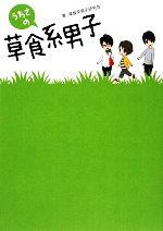 【中古】 うわさの草食系男子 /草食系男子研究会【著】 【中古】afb