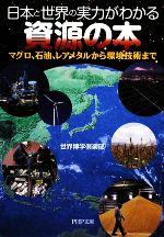 【中古】 日本と世界の実力がわかる資源の本 マグロ、石油、レアメタルから環境技術まで PHP文庫/世界博学倶楽部【著】 【中古】afb