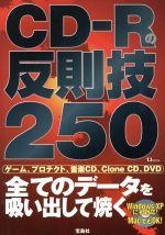 【中古】 CD−Rの反則技 250 /情報・通信・コンピュータ(その他) 【中古】afb