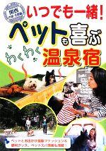 【中古】 関西・中部・北陸編 いつでも一緒!ペットも喜ぶわくわく温泉宿 /アド・グリーン【編】 【中古】afb