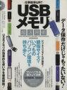 ブックオフオンライン楽天市場店で買える「【中古】 USBメモリ 超活用術 仕事能率UP!! LOCUS MOOK/情報・通信・コンピュータ(その他 【中古】afb」の画像です。価格は198円になります。