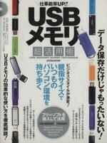 【中古】 USBメモリ 超活用術 仕事能率UP!! LOCUS MOOK/情報・通信・コンピュータ(その他) 【中古】afb