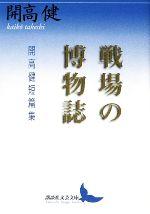 【中古】afb戦場の博物誌開高健短篇集講談社文芸文庫/開高健【著】