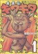 【中古】 魔法陣グルグル外伝 舞勇伝キタキタ(1) ガンガンC ONLINE/衛藤ヒロユキ(著者) 【中古】afb