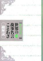 【中古】 世界の故事名言ことわざ総解説 /実用書(その他) 【中古】afb