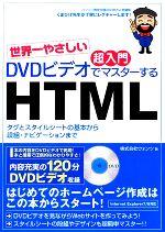 【中古】 世界一やさしい超入門 DVDビデオでマスターするHTML /ウォンツ【著】 【中古】afb