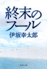 終末のフール/伊坂幸太郎