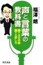 【中古】 声と言葉の教科書 勝てる日本語、勝てる話し方 /福澤朗【著】 【中古】afb