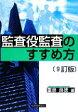 【中古】 監査役監査のすすめ方 /重泉良徳【著】 【中古】afb