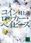 【中古】 コインロッカー・ベイビーズ 新装版 講談社文庫/村上龍【著】 【中古】afb