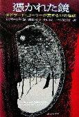 【中古】 憑かれた鏡 エドワード・ゴーリーが愛する12の怪談 /エドワードゴーリー【編】,柴田元幸,小山太一,宮本朋子【訳】 【中古】afb