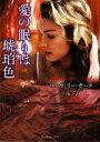 【中古】 愛の眠りは琥珀色 ラズベリーブックス/ローラ・リーガーク【著】,旦紀子【訳】 【中古】afb