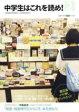 【中古】 中学生はこれを読め!(2) /北海道書店商業組合,北海道新聞社【編】 【中古】afb