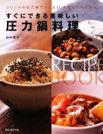 【中古】 圧力鍋料理 すぐにできる美味しい /田中愛子【著】 【中古】afb
