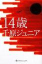 【中古】 14歳 幻冬舎よしもと文庫/千原ジュニア【著】 【中古】afb