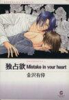 【中古】 独占欲 Mistake in your heart GushC文庫/金沢有倖(著者) 【中古】afb