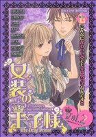 【中古】 女装の王子様(2) Boys L C/アンソロジー(著者) 【中古】afb