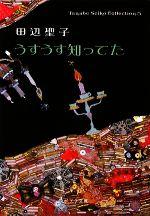 【中古】 うすうす知ってた Tanabe Seiko Collection 5 ポプラ文庫/田辺聖子【著】 【中古】afb