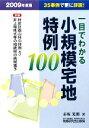 ブックオフオンライン楽天市場店で買える「【中古】 一目でわかる小規模宅地特例100 /赤坂光則【著】 【中古】afb」の画像です。価格は108円になります。