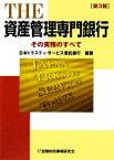 【中古】 THE資産管理専門銀行 その実務のすべて /日本トラスティ・サービス信託銀行【編著】 【中古】afb