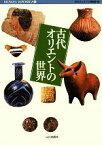 【中古】 古代オリエントの世界 /古代オリエント博物館【編】 【中古】afb