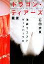 【中古】 ドラゴン・ティアーズ 龍涙 池袋ウエストゲートパー