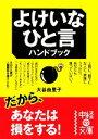 【中古】 よけいなひと言ハンドブック 中経の文庫/大谷由里子【著】 【中古】afb