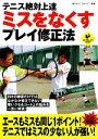 【中古】 テニス絶対上達 ミスをなくすプレイ修正法 LEVEL UP BOOK/緑ヶ丘テニスガーデン【監修】 【中古】afb