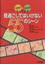 【中古】 見過ごしてはいけない55のシーン /澤井映美(著者),鈴木玲子(著者) 【中古】afb