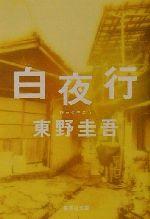 【中古】afb白夜行集英社文庫/東野圭吾(著者)