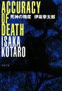 【中古】 死神の精度 文春文庫/伊坂幸太郎【著】 【中古】afb