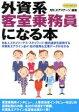 【中古】 外資系客室乗務員になる本 /産業・労働(その他) 【中古】afb