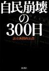 【中古】 自民崩壊の300日 /読売新聞政治部【著】 【中古】afb