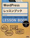 【中古】 WordPressレッスンブック 2.8対応 ステップバイステップ形式でマスターできる /エビスコム【著】 【中古】afb