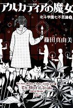 【中古】 アルカディアの魔女 北斗学園七不思議 3 ミステリーYA!/篠田真由美【作】 【中古】afb