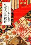 【中古】 漱石の長襦袢 /半藤末利子【著】 【中古】afb