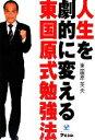 【中古】 人生を劇的に変える東国原式勉強法 /東国原英夫【著】 【中古】afb