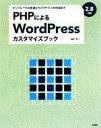 【中古】 PHPによるWordPressカスタマイズブック