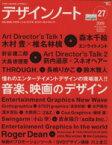 【中古】 デザインノート(No.27) /芸術・芸能・エンタメ・アート(その他) 【中古】afb