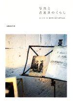 【中古】 写真と古道具のくらし a life of photo and antique /saorin【作品・撮影・執筆】 【中古】afb